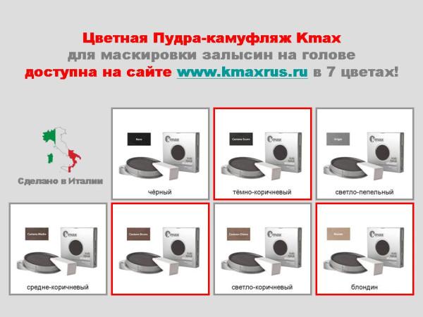 Kmax Skalp Topical Shader