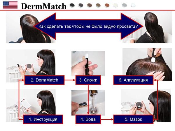 DM инструкция