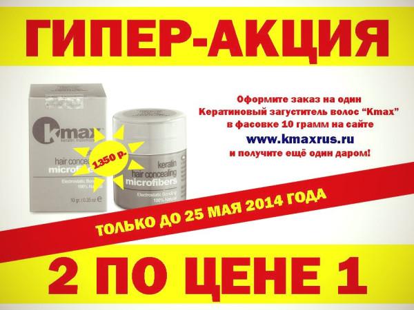 Кератиновыйзагуститель волос_акция
