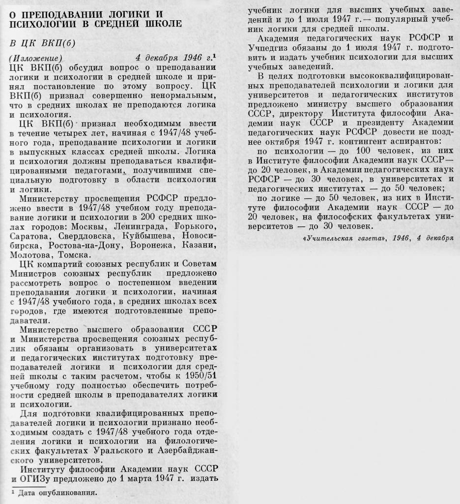 O_prepod_logiki_i_psicyologii_1946