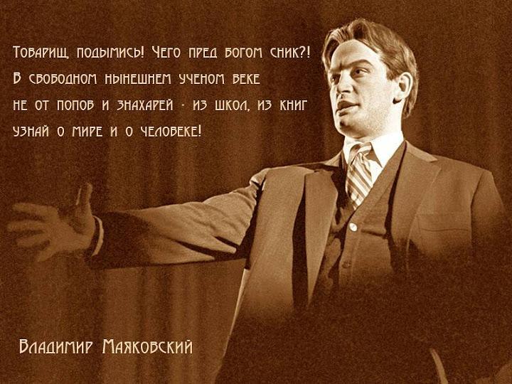 МаяковскийОрелигииИнауке