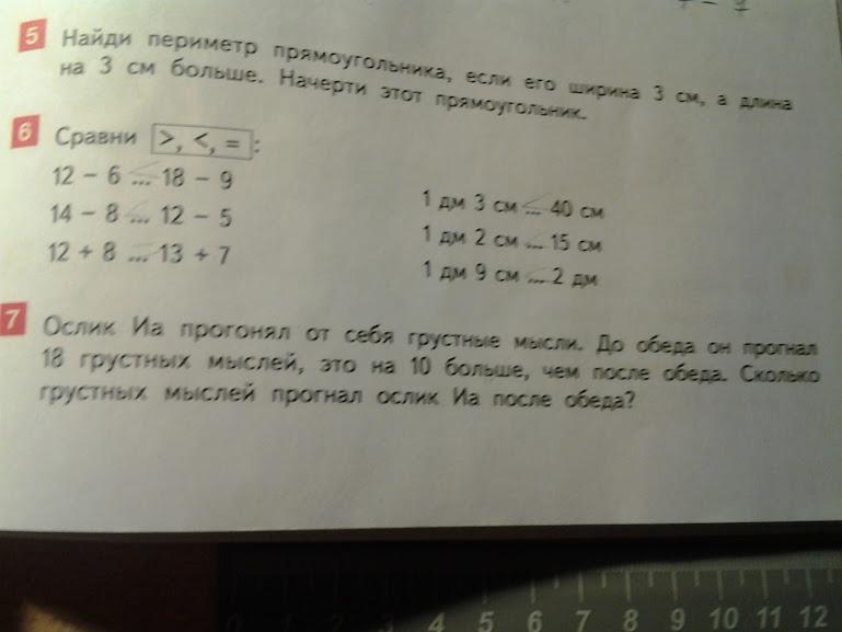 Математика_2013