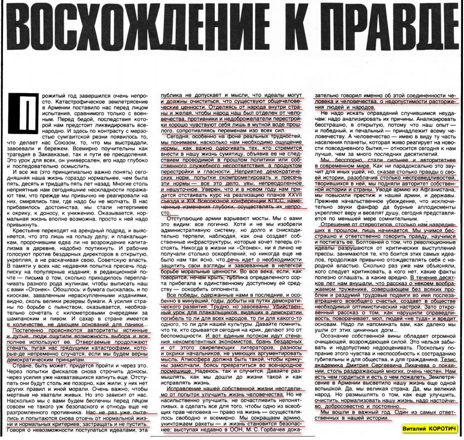 Огонек_Коротич