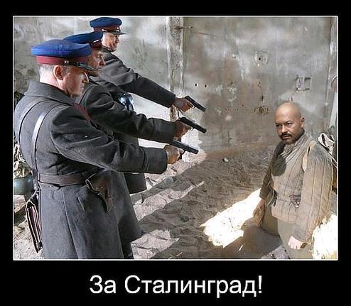 За Сталинград!
