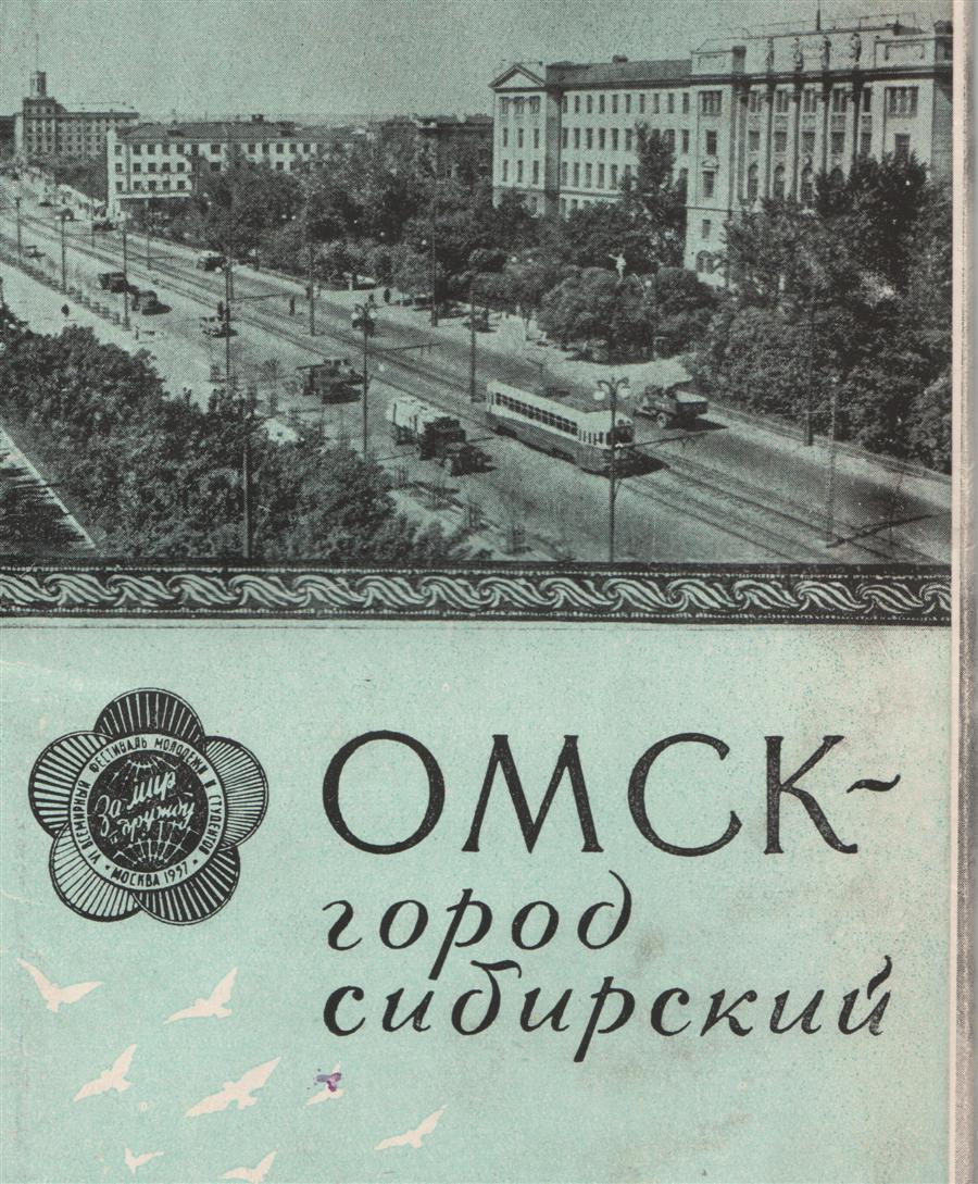 itwaslong.ru_Omsk1_050.jpg