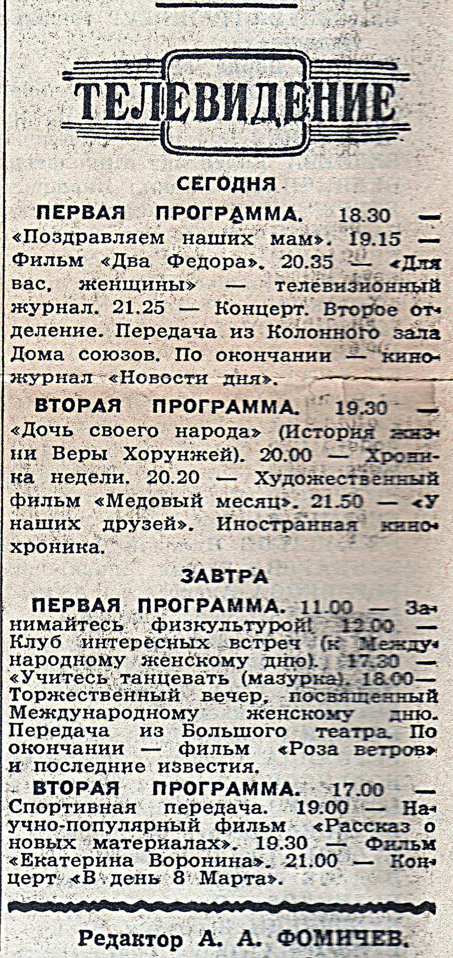 itwaslong.com_vmoskva59_tv.jpg