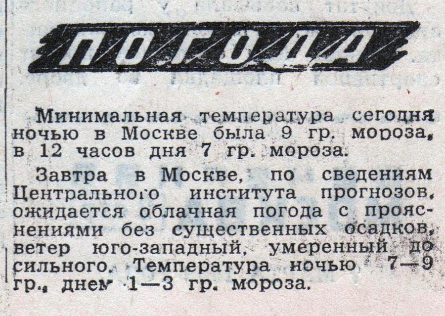 itwaslong.com_vmoskva59_pogoda.jpg