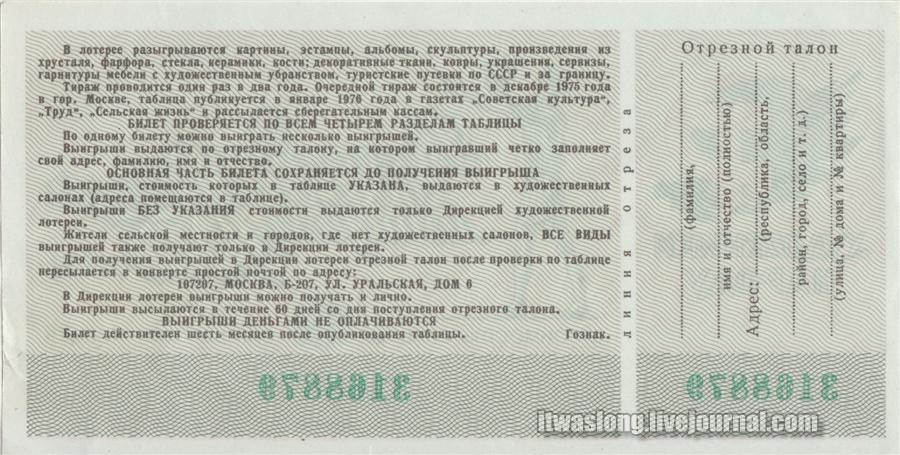 itwaslong.com_lotereya-74back (Custom).jpg