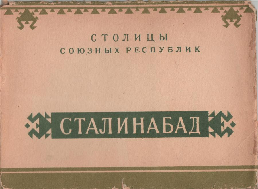 itwaslong.com_Stalinabad-cover-front (Custom).jpg