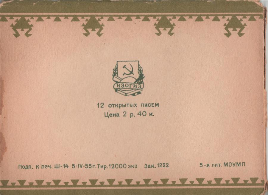 itwaslong.com_Stalinabad-cover-back (Custom).jpg