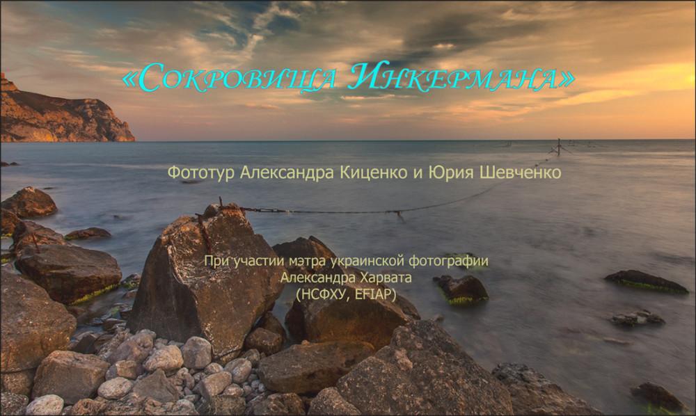 Balaklava-1