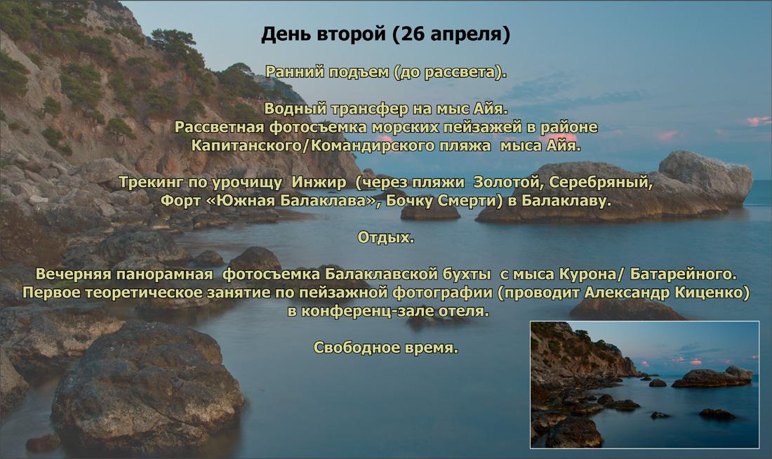 Balaklava-6