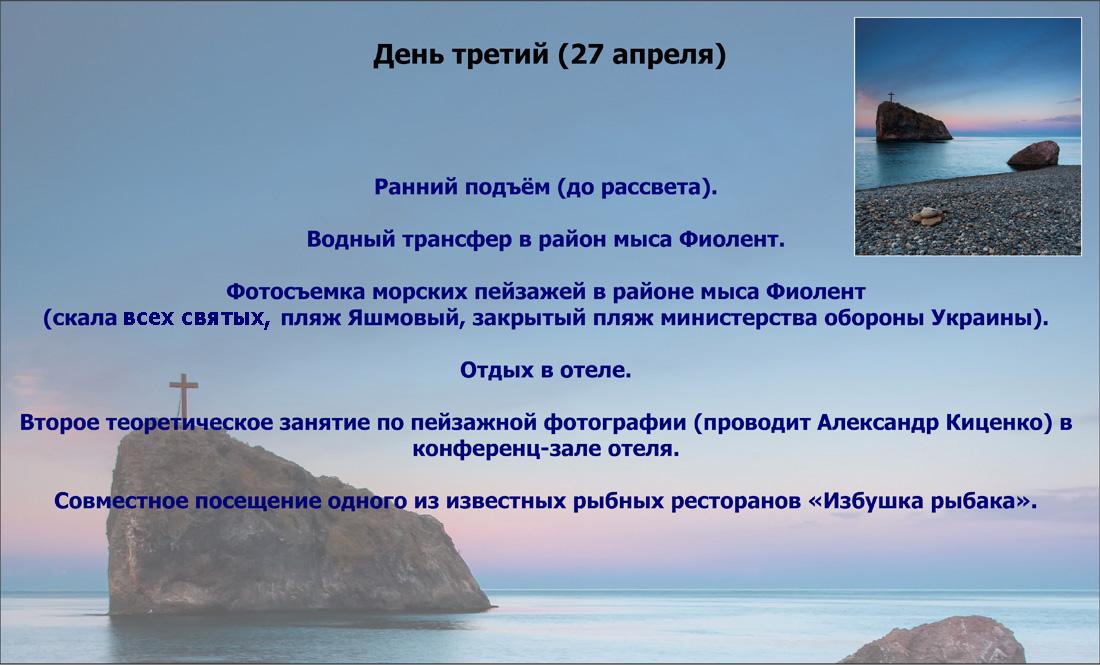 Balaklava-7