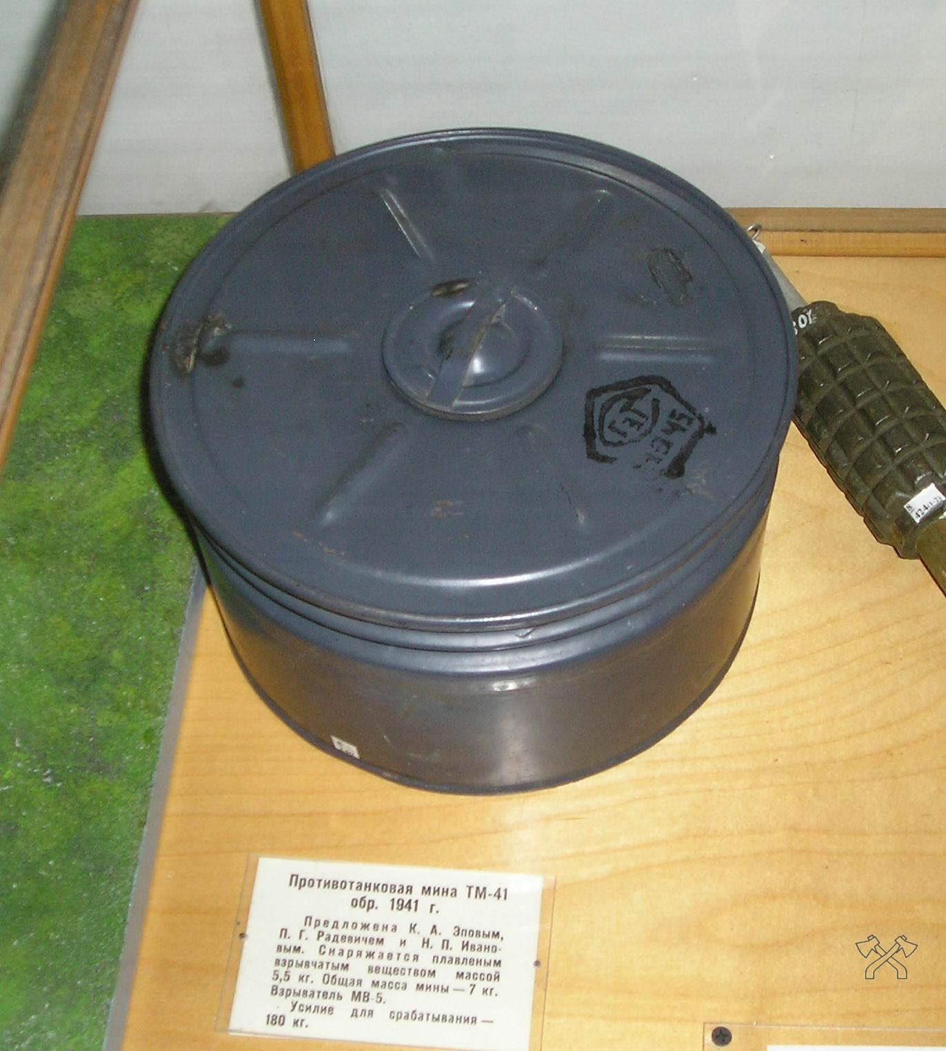 ТМ-41_1945