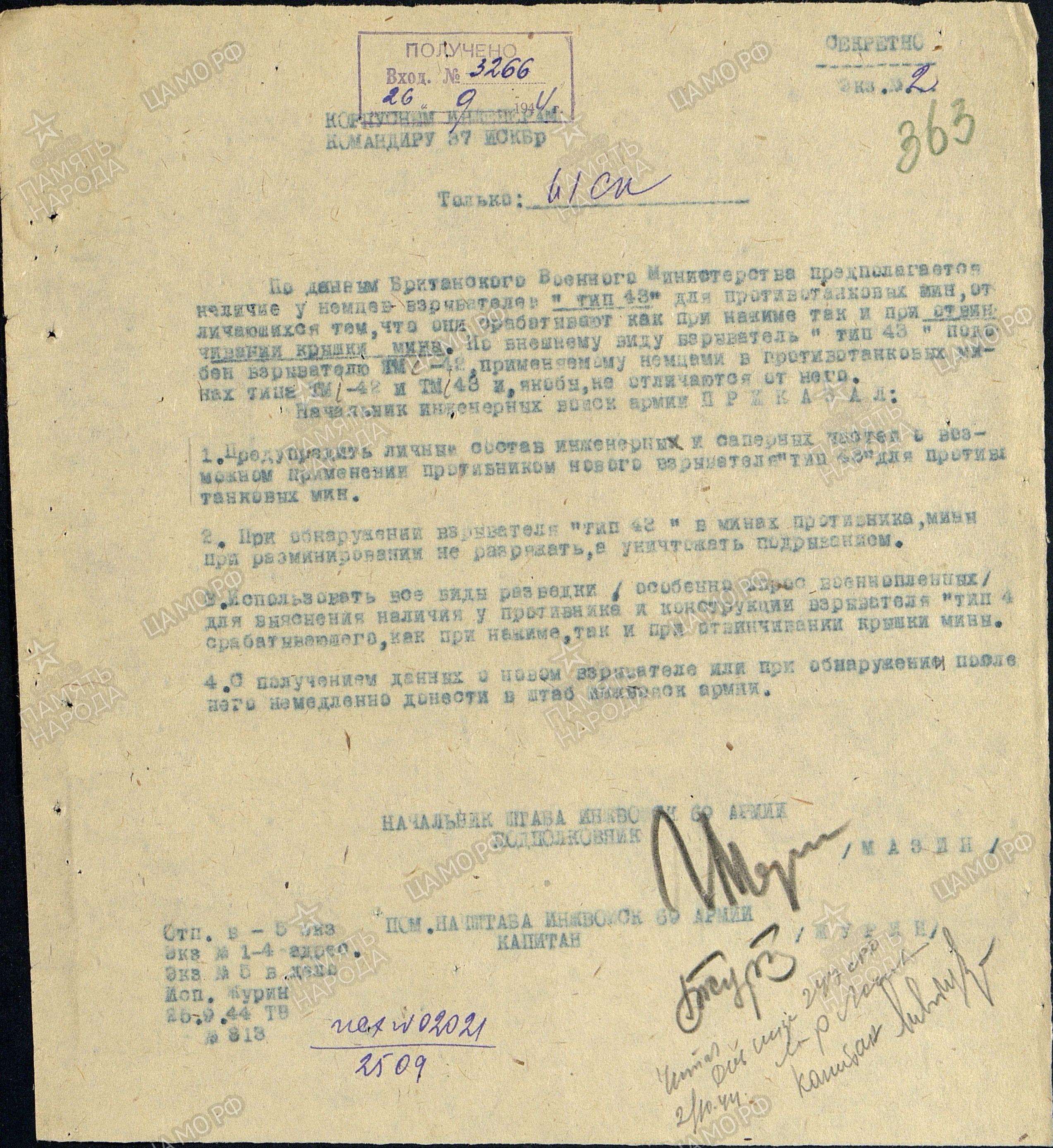 По данным Британского Военного Министерства предполагается наличие у немцев взрывателей