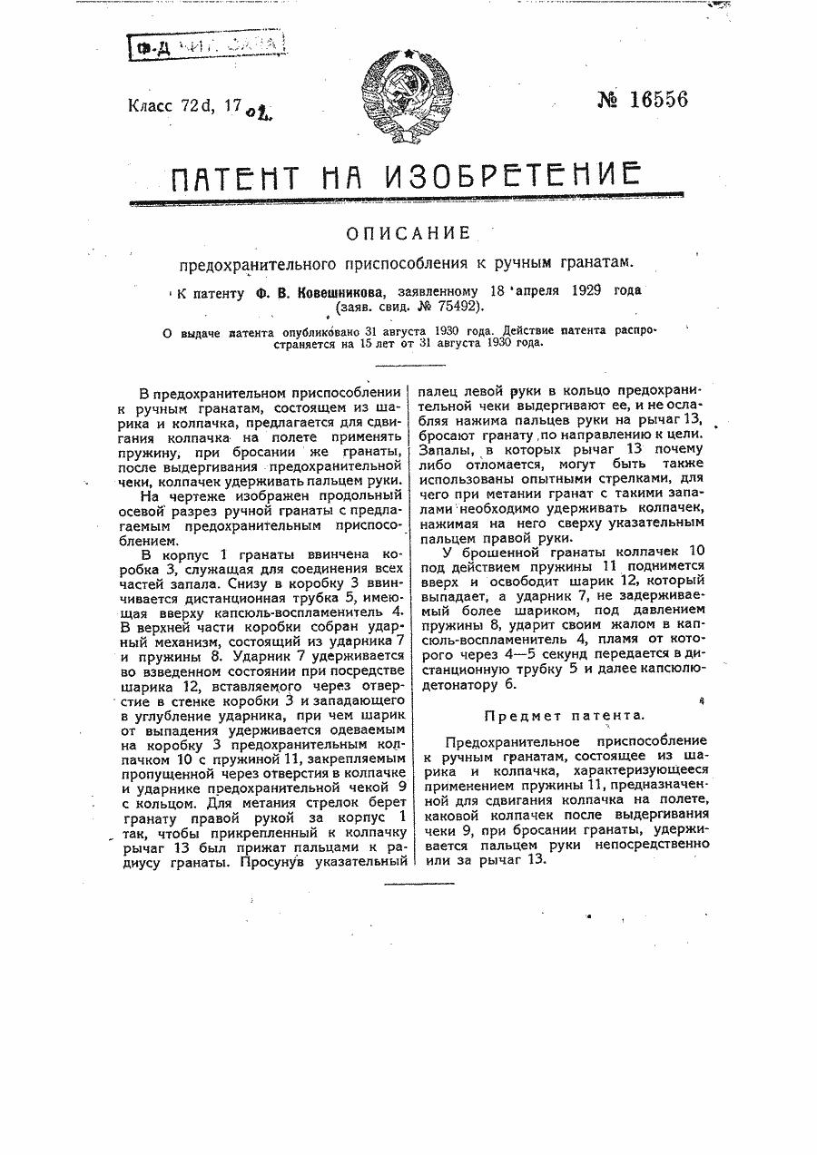 16556-predokhranitelnoe-prisposoblenie-k-ruchnym-granatam-1