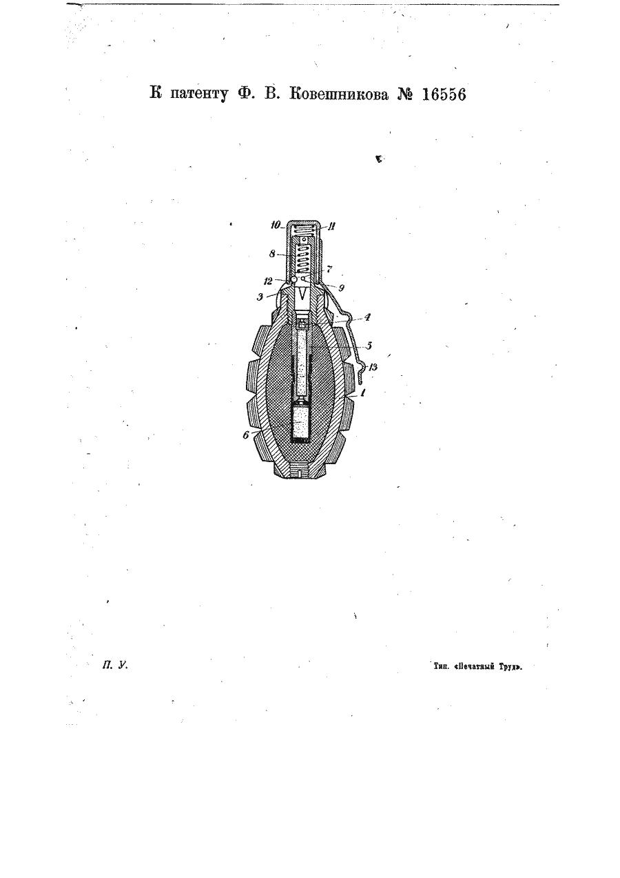 16556-predokhranitelnoe-prisposoblenie-k-ruchnym-granatam-2