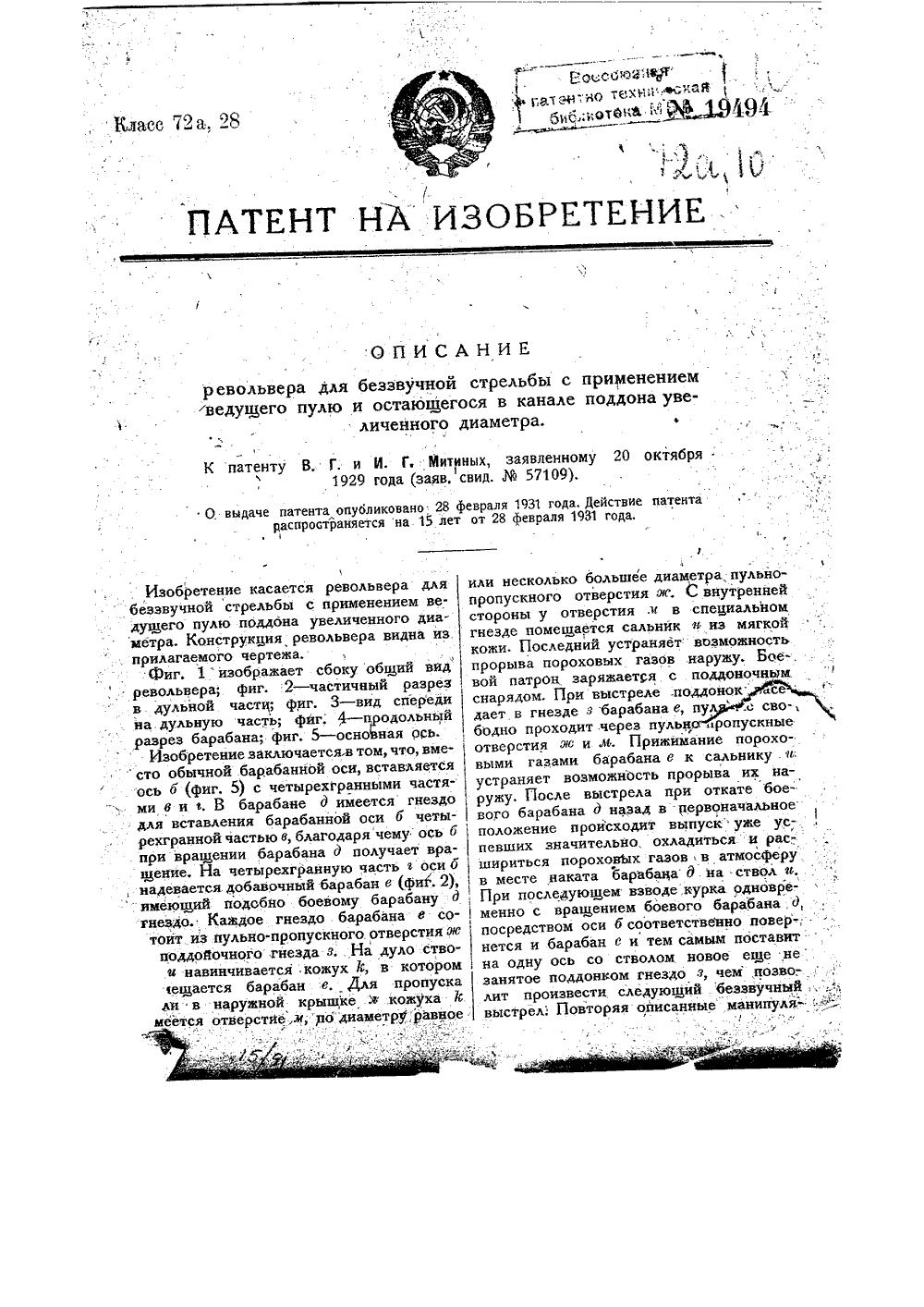 19494-revolver-dlya-bezzvuchnojj-strelby-s-primeneniem-vedushhego-pulyu-i-ostayushhegosya-v-kanale-poddona-uvelichennogo-diametra-1