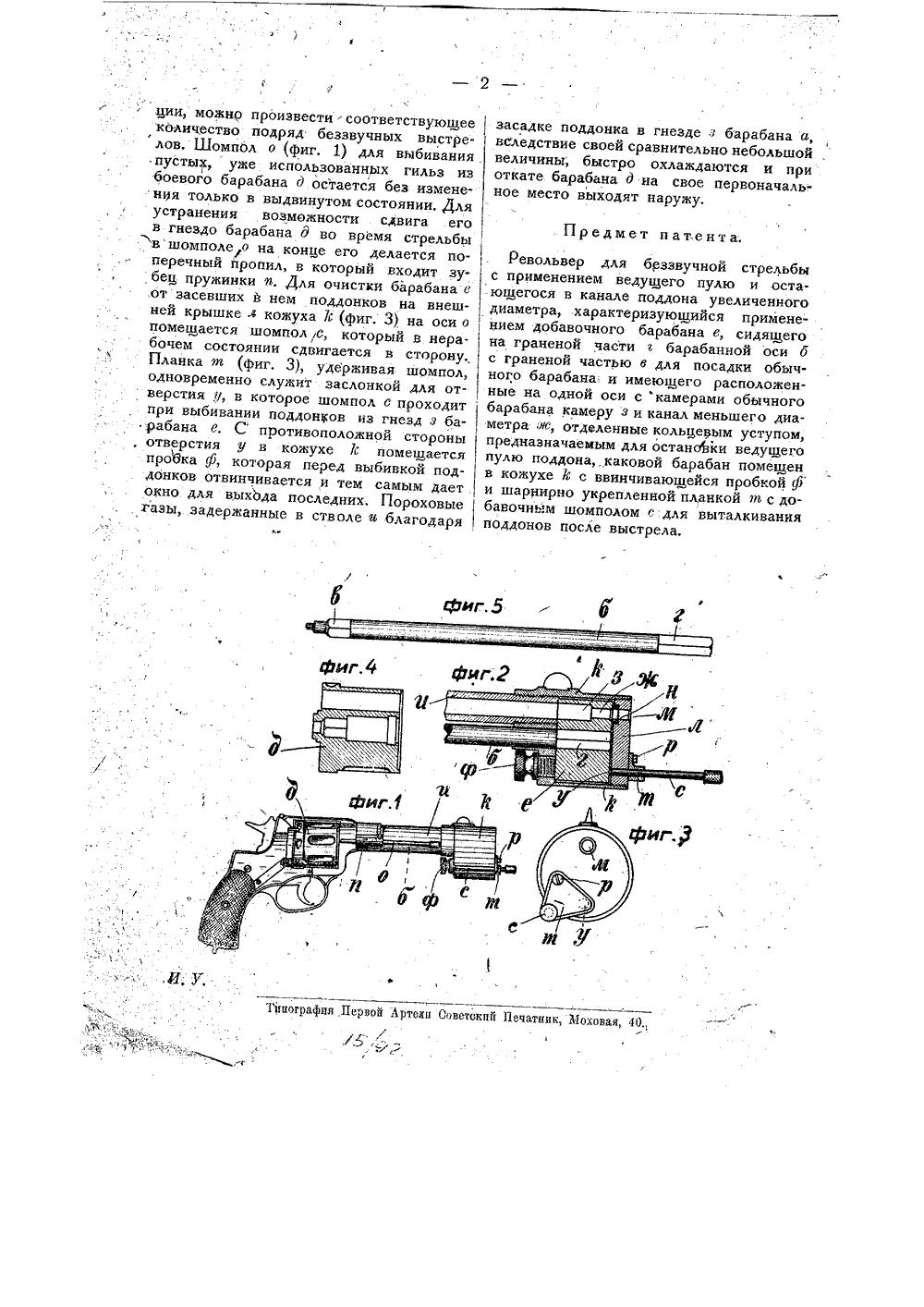 19494-revolver-dlya-bezzvuchnojj-strelby-s-primeneniem-vedushhego-pulyu-i-ostayushhegosya-v-kanale-poddona-uvelichennogo-diametra-2
