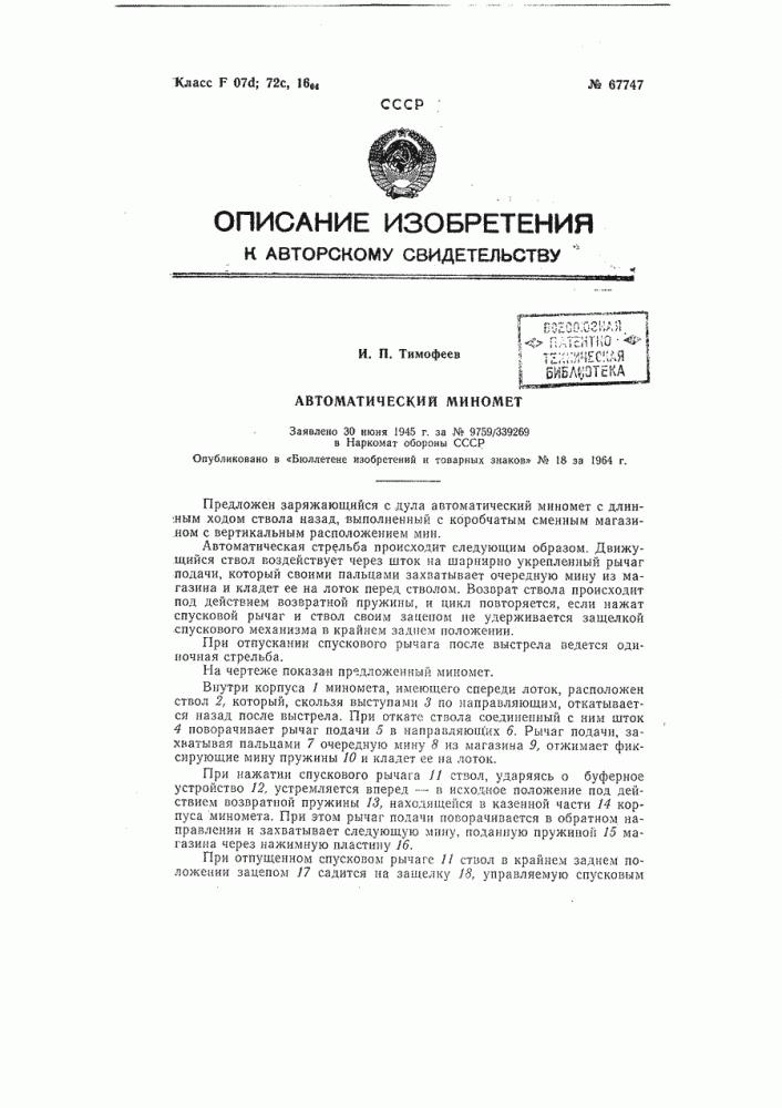 67747-avtomaticheskijj-minomet-1