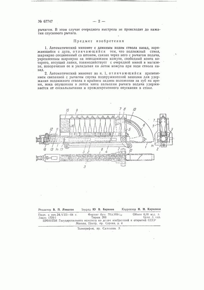 67747-avtomaticheskijj-minomet-2