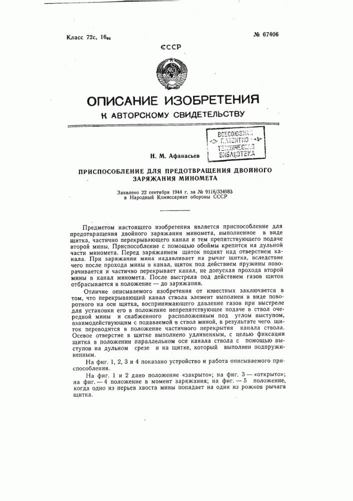 67406-prisposoblenie-dlya-predotvrashheniya-dvojjnogo-zaryazhaniya-minometa-1