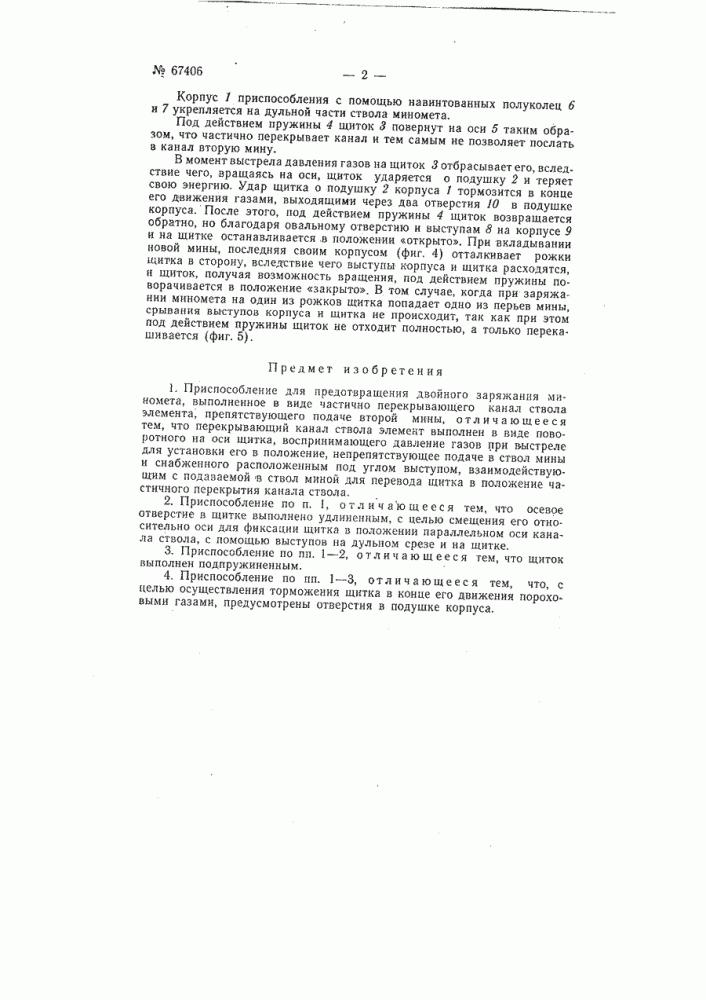 67406-prisposoblenie-dlya-predotvrashheniya-dvojjnogo-zaryazhaniya-minometa-2