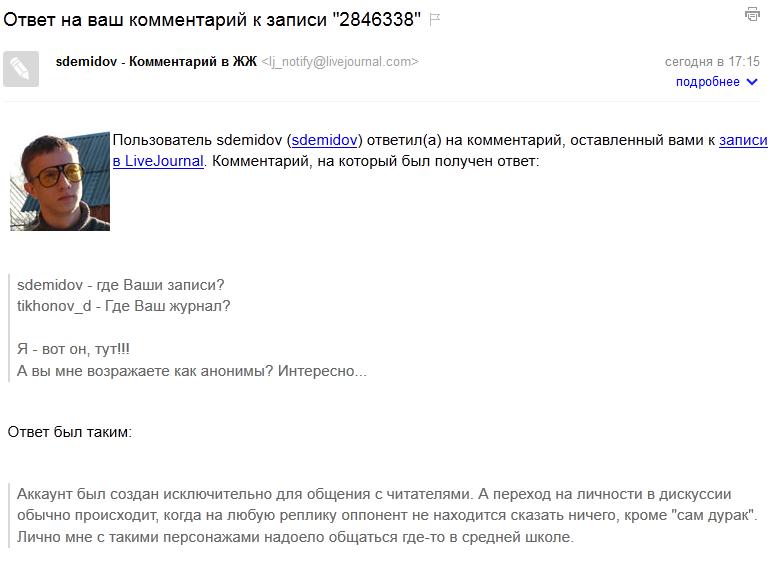 demidov_01