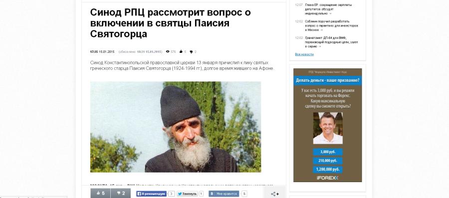 канонизация старца паисия