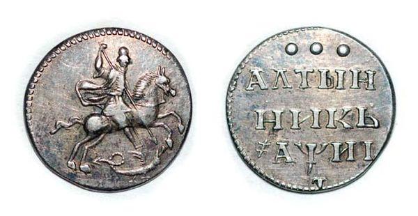 Coin_altynnik_1