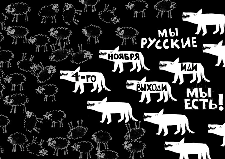 volchki_idut-04-10-2012