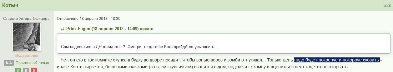 2013 04 18 покрепче и покороче сковать