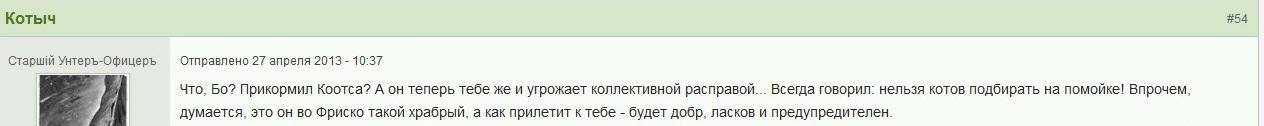 2013 04 27 будет добр ласков и предупредителен