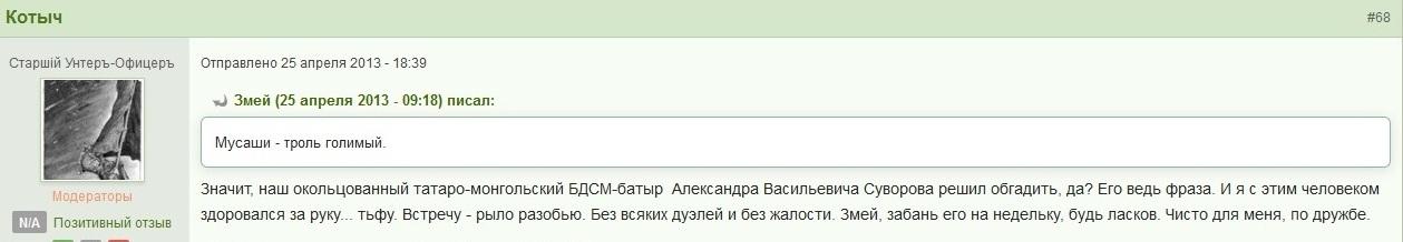 2014 04 25 татаро-монгольский БДСМ-батыр