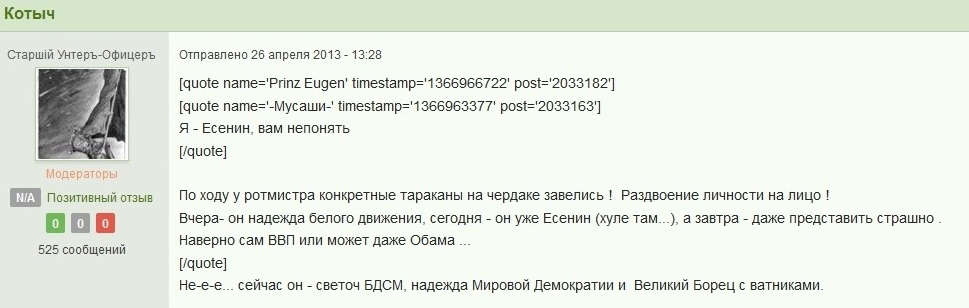 2014 04 26 светоч БДСМ