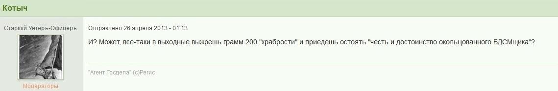 2014 04 26 честь и достоинство окольцованного БДСМщика