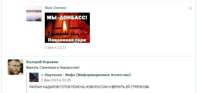 2015 02 03 окунева