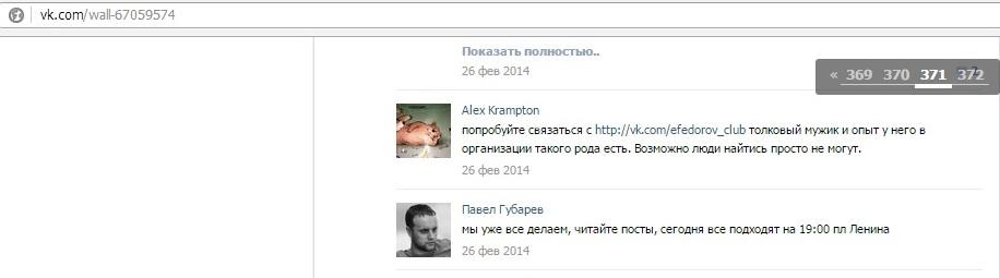 2014 02 26 НОД Губарева и Федоров