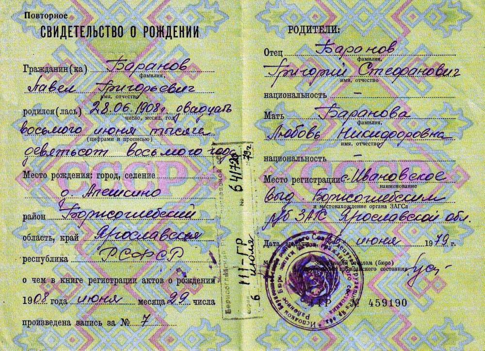 Бланки облстат украина луганск