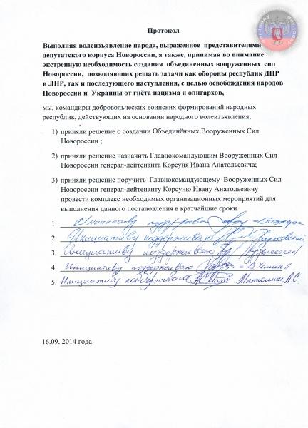 Novorossia_Army