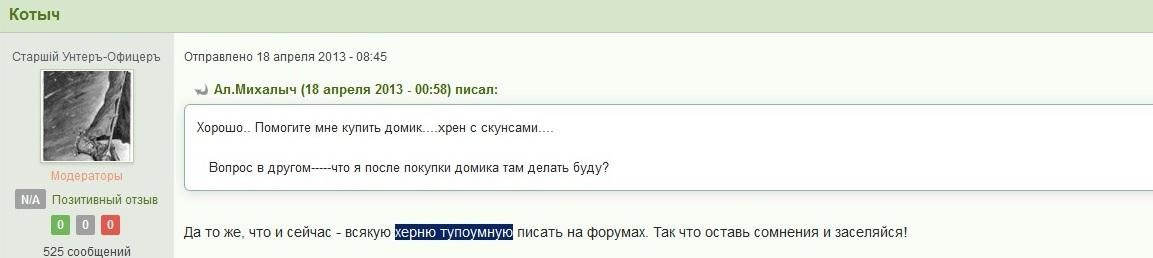 2013 04 18 херню тупоумную писать на форуме