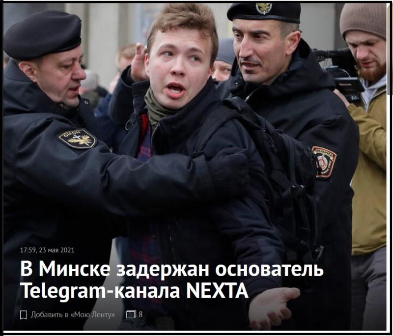 Источник фото https://lenta.ru/brief/2021/05/23/nehta_lukashenko/