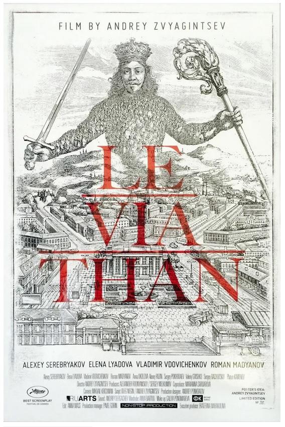 Неожиданно у этого фильма есть и второй постер, которым автор отсылает нас к известной работе философа Гоббса, в которой сравнивается государственная машина с библейским чудовищем.