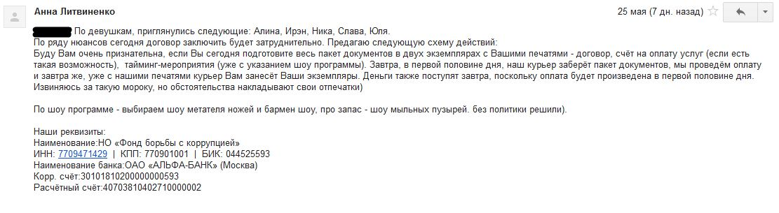 День Рождения Навального: 6 миллионов на «девочек» и виски