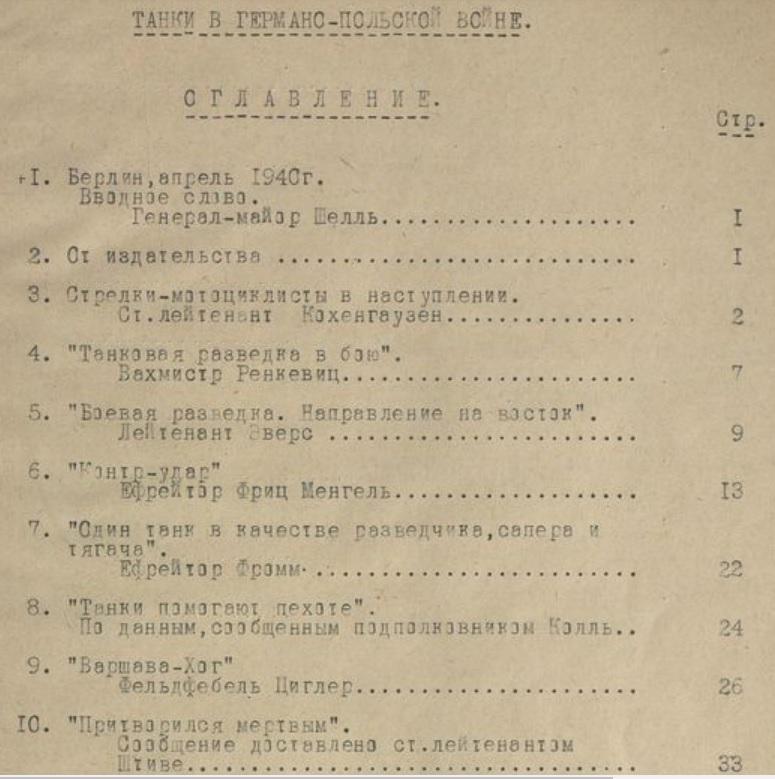 книга воспом нем танки поль кам 39