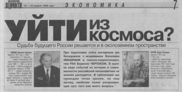 Мишин_Черток -s_zag