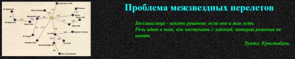 http://interstellar-flight.rulogo