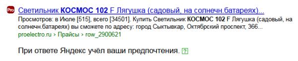 Космос-102 — Яндекс- нашлось 6 тыс. ответов 2014-01-01 12-59-45