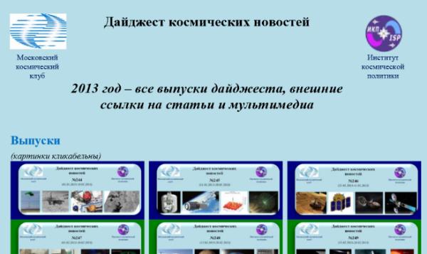 Дайджест МКК - 2013 2014-01-02 11-08-26