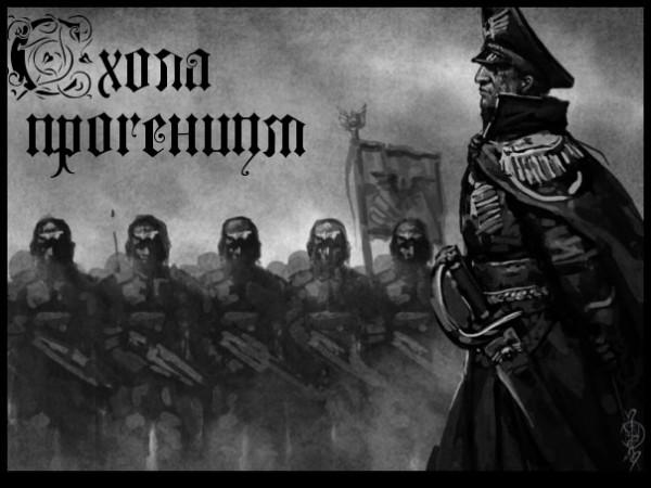 Схола прогениум